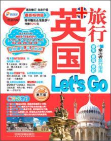 英国旅行 Let is go