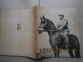 朱德同志光辉战斗的一生