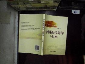 中国近代海军与日本