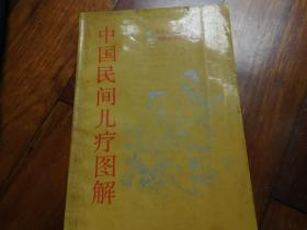 中国民间儿疗图解