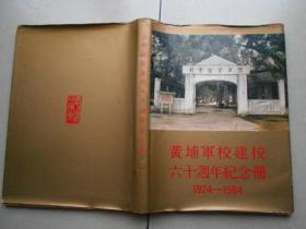 黄埔军校建校六十周年纪念册1924-1984