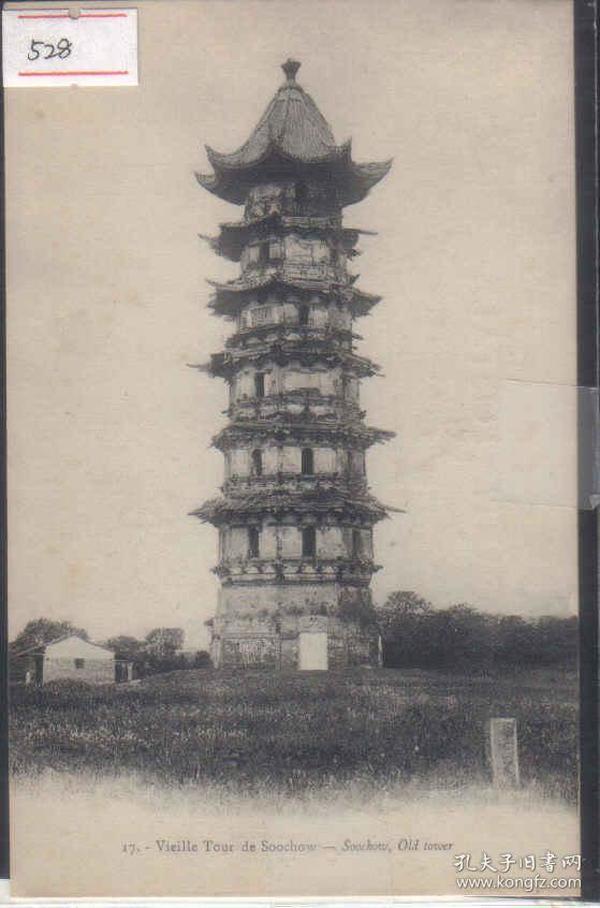 清代民国时期老明信片苏州瑞光塔老明信片