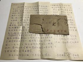 音乐类收藏:作曲家、上海音乐学院教授朱世瑞信札一通两页带封