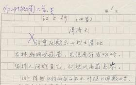 A0636朱寿兴旧藏,海南省诗词学会副会长兼秘书长周济夫手稿二页