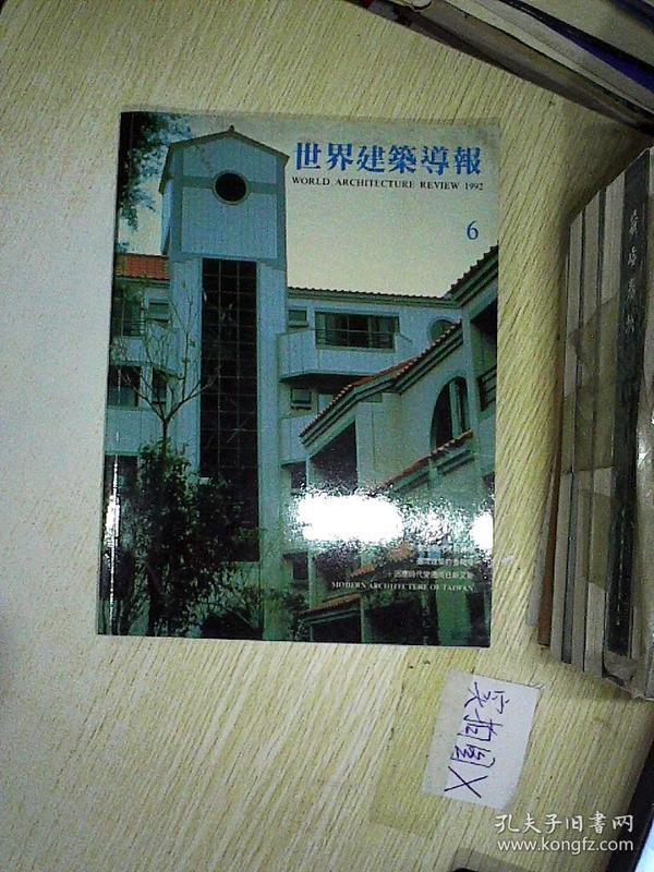 世界建筑导报  1992 6