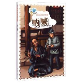 经典译林青少版:呐喊林出版社 9787544743921