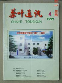茶叶通讯   1999年   第4期   湖南省茶叶学会   茶叶