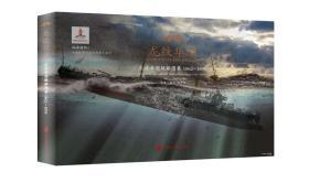 龙纹华章:大清帝国舰船图集 1862—1895