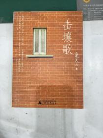 击壤歌(台湾著名女作家朱天心签赠本,一版一印)