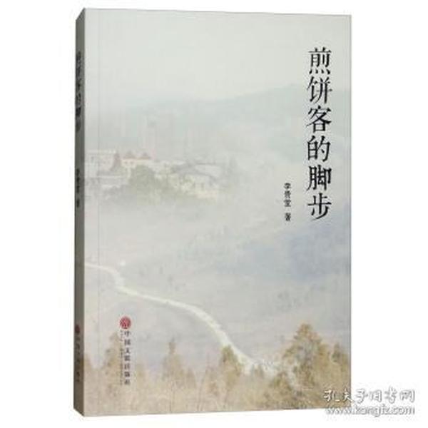正版送书签wm~煎饼客的脚步 9787519026868 李贵堂