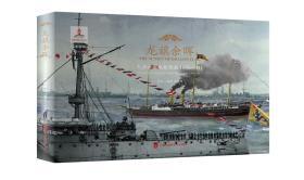 龙旗余晖:大清帝国舰船图集 1895—1911