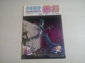 少年科学画报1996年:第9期
