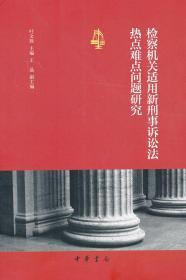 正版送书签wm~检察机关适用新刑事诉讼法热点难点问题研究 978710