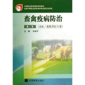 正版送书签qs~畜禽疫病防治(第2版) 9787040266795 朱俊平