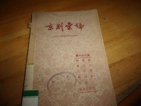 京剧汇编【第六十八集  】 ---1959年1版1印---馆藏书,品以图为准
