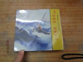 连环画--- 《红珊瑚》《南云岛上》(2册)