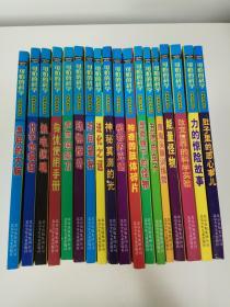 可怕的科学 经典科学系列(18册合售)