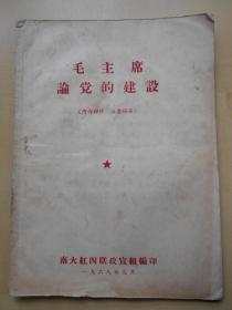 1968年【毛主席论党的建设】南大红四联政宣组