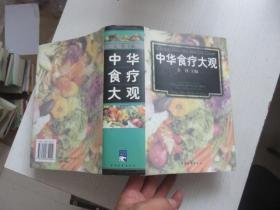 中华食疗大观
