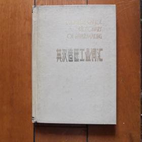 英汉造纸工业词汇(第二版)(精装本)