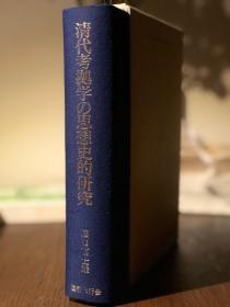 滨口富士雄:清代考据学的思想史的研究/清代考拠学の思想史的研究(国书刊行会,1994)