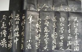 清末民国时期拓苏东坡书《念奴娇-赤壁怀古》墨拓片2张