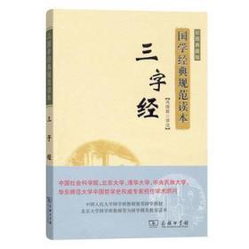 三字经(彩图典藏版)/国学经典规范读本