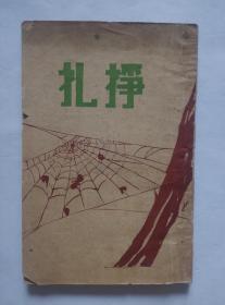 《挣扎》(1928年10月初版.新文学诗文集.稀见本)