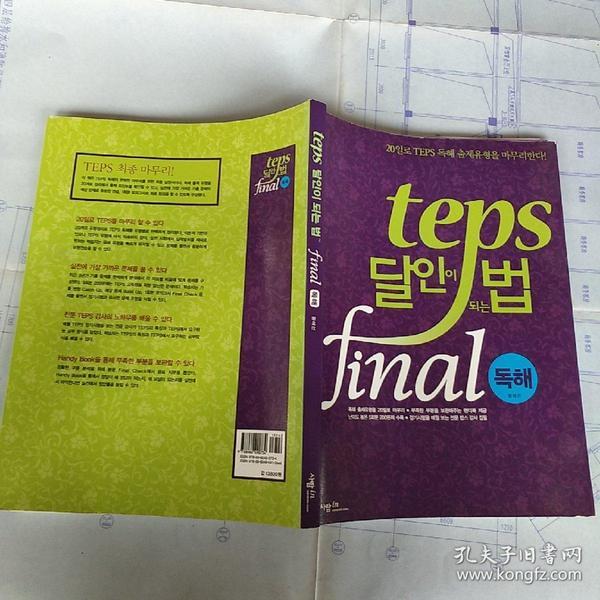 teps 달인이법 final 독해(2008년3열19일)