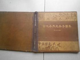 古代世界史参考图集