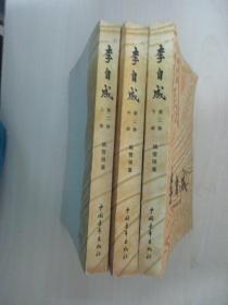 李自成 第二卷(上中下) 中国青年出版社1976年 32开平装