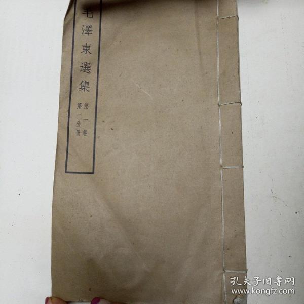 毛泽东选集第一卷。(线装)第一分册。