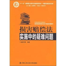 中国法律适用文库:损害赔偿法实施中的疑难问题