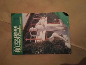 航空模型1990年第一期