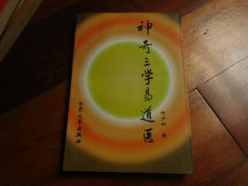 神奇三学易道医