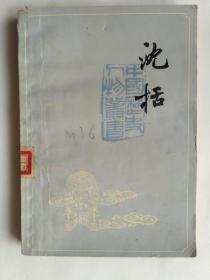 沈括--中国历史人物丛书