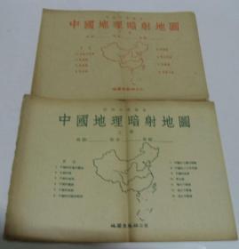 中国地理暗射地图(上下册)初级中学课本  未使用过