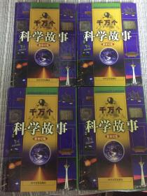 千万个科学故事(化学故事上下)+(数学故事下)+(生物故事下)四册合售