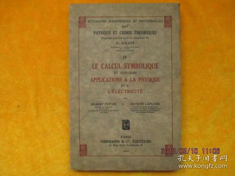 LE CALCUL SYMBOLIQUE(外文民国毛边书、具体书名看图)