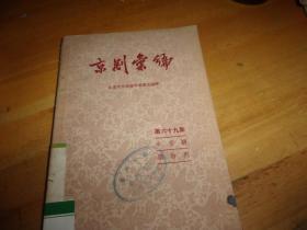 京剧汇编【第六十九集  】 ---1959年1版1印---馆藏书,品以图为准