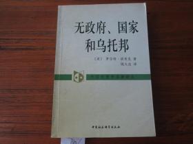 外国伦理学名著译丛:《无政府、国家和乌托邦》