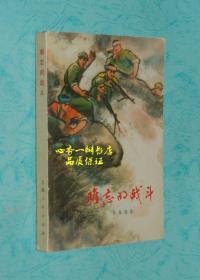 难忘的战斗(原名《粮食采购队》/)