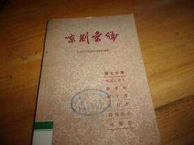 京剧汇编【第七十集  】 ---1959年1版1印---馆藏书,品以图为准
