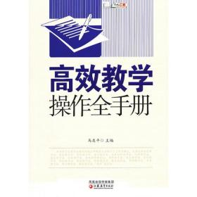 教学全手册系列:高效教学操作全手册