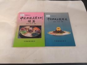 中国典故名菜百例 【加续篇 共2本】