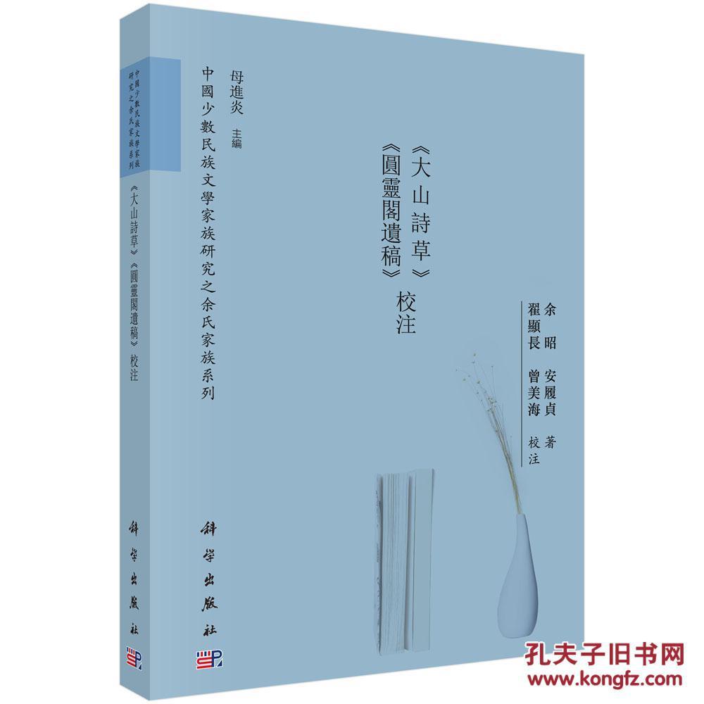 《大山诗草》《圆灵阁遗稿》校注/中国少数民族文学家族研究之余氏家族系列