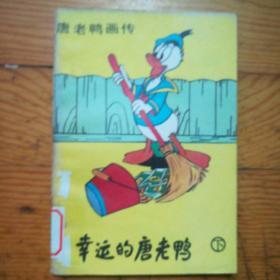 唐老鸭画传之幸运的唐老鸭  下册(江苏一版一印,馆藏书)