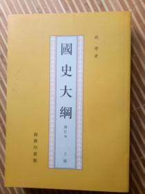 国史大纲(修订本上册)