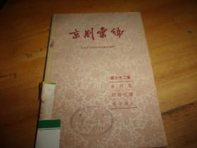 京剧汇编【第七十二集  】 ---1959年1版1印---馆藏书,品以图为准