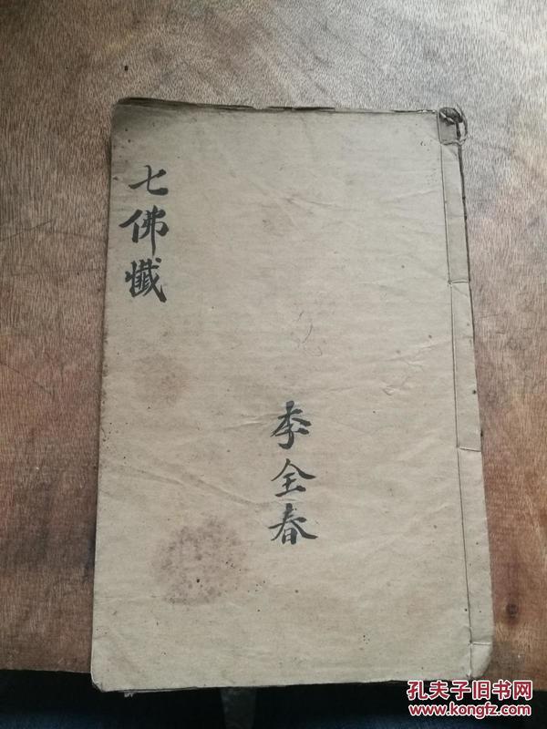 手抄本。七佛忏,特别之处是首尾各装订二方张方便念佛法的单子